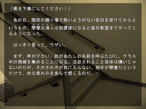 僕を下僕にしてください! ~その後のハナシ~ Game Screen Shot1