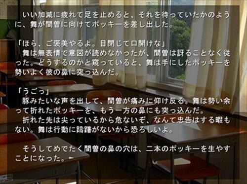 僕を下僕にしてください! ~その後のハナシ~ Game Screen Shot2