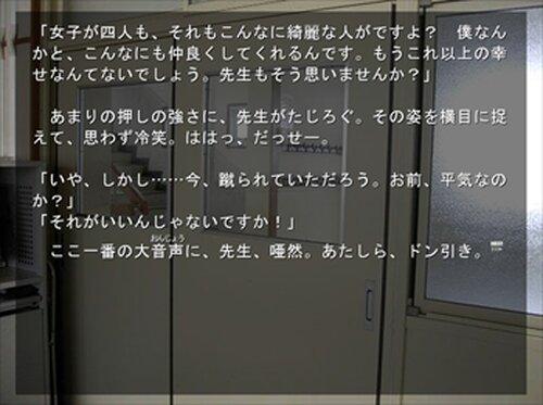僕を下僕にしてください! ~その後のハナシ~ Game Screen Shot3