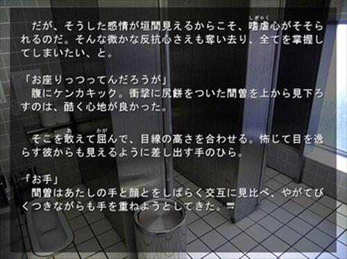 僕を下僕にしてください! ~その後のハナシ~ Game Screen Shot4