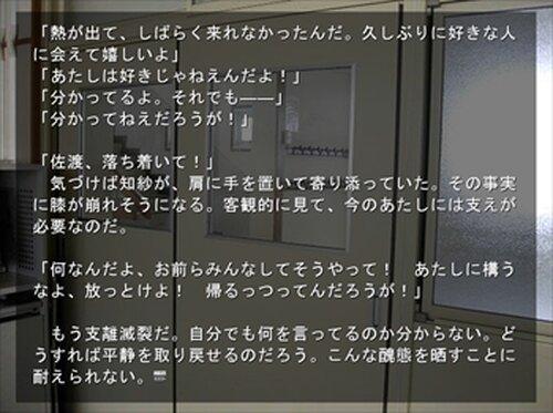 僕を下僕にしてください! ~その後のハナシ~ Game Screen Shots