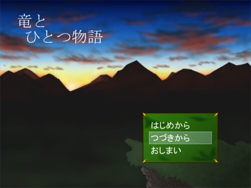 竜とひとつ物語 Game Screen Shot