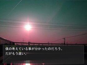 君と僕の白 Game Screen Shot3