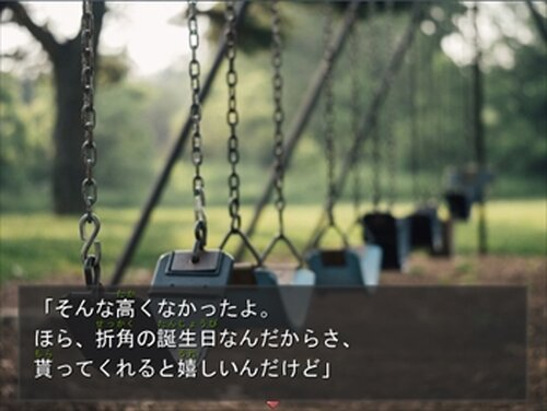 君と僕の白 Game Screen Shot4