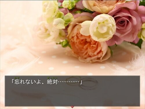 君と僕の白 Game Screen Shot5