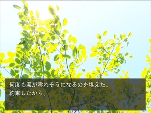 君と僕の白 Game Screen Shots