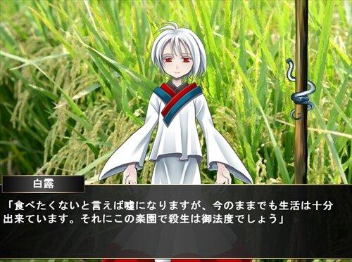 ウルフズエデン Game Screen Shot1