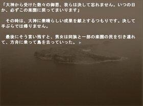 ウルフズエデン Game Screen Shot3
