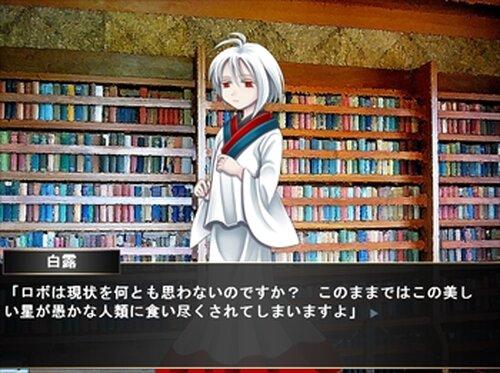 ウルフズエデン Game Screen Shot5