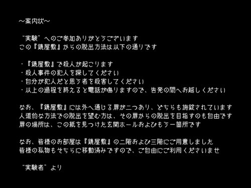 鏡屋敷の探索 Game Screen Shot