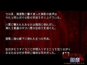 鏡屋敷の探索 Game Screen Shot5