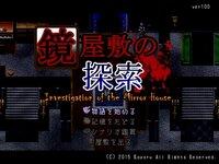 鏡屋敷の探索のゲーム画面