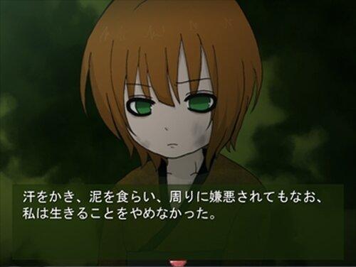 深緑 Game Screen Shot2