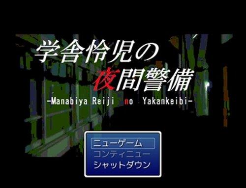 学舎怜児の夜間警備 Game Screen Shot2