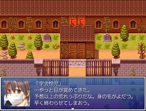 学舎怜児の夜間警備 Game Screen Shot3