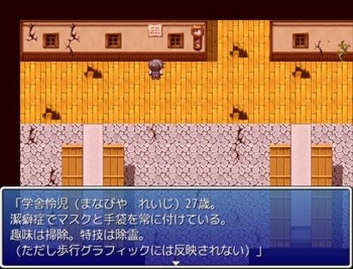 学舎怜児の夜間警備 Game Screen Shot4