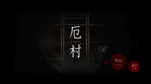 厄村-Yakuson- Game Screen Shot2