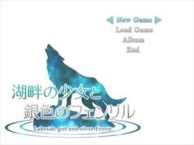 湖畔の少女と銀色のフェンリル Game Screen Shot2