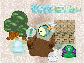 凍える巡り合い Game Screen Shot2