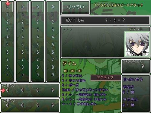 算数力テスター Game Screen Shot1