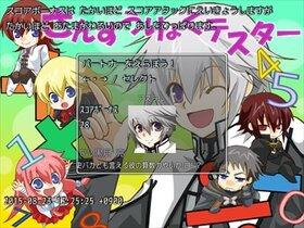 算数力テスター Game Screen Shot2