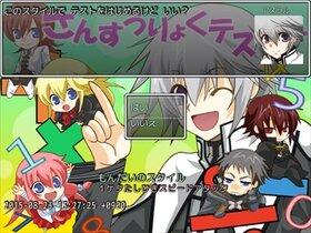 算数力テスター Game Screen Shot3