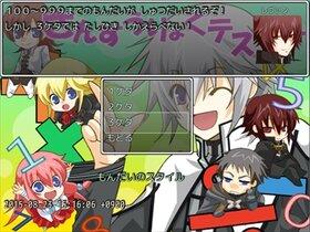 算数力テスター Game Screen Shot4