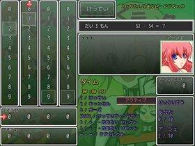 算数力テスター Game Screen Shot5