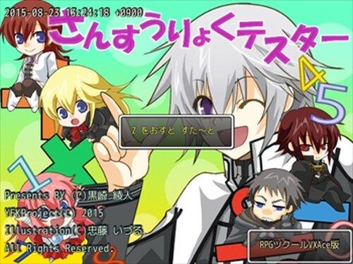 算数力テスター Game Screen Shots