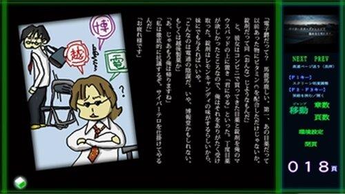 「環状線センセーション」 Game Screen Shot2