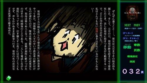 「環状線センセーション」 Game Screen Shot3