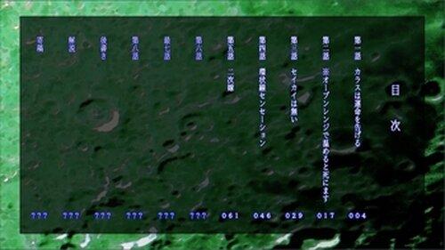 「環状線センセーション」 Game Screen Shot5