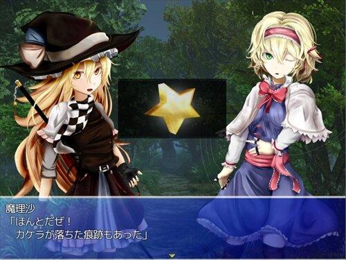上海と小さな迷宮(体験版) Game Screen Shot1
