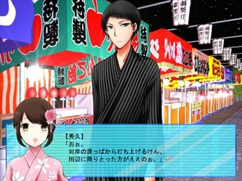 地方系男子! Game Screen Shot5