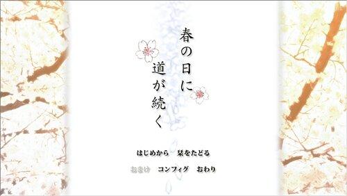 春の日に道が続く Game Screen Shot1