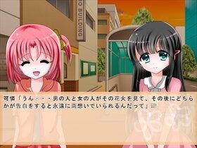 小さな夏の恋心 Game Screen Shot2
