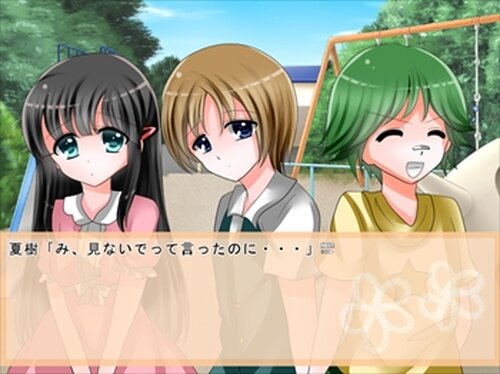 小さな夏の恋心 Game Screen Shot5