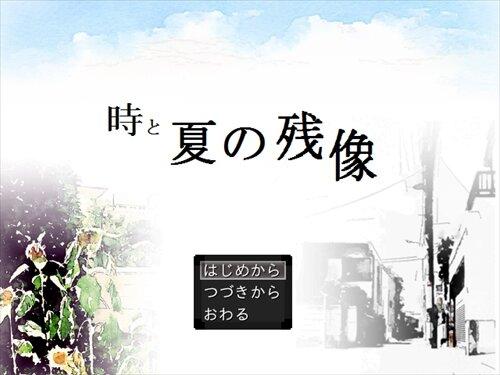 時と夏の残像 Game Screen Shot1