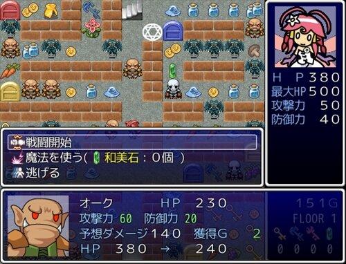 天に届ける迎春花 Game Screen Shot