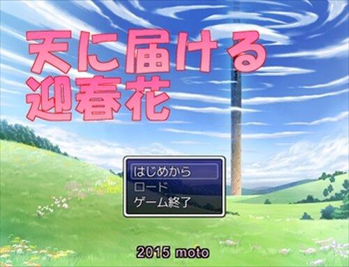 天に届ける迎春花 Game Screen Shot2