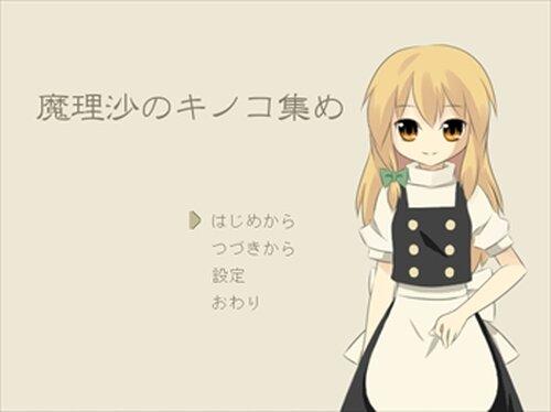 魔理沙のキノコ集め Game Screen Shot2