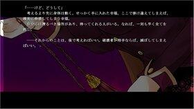 黒印六華[From dusk till dawn] 体験版 Game Screen Shot2
