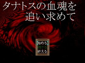 タナトスの血魂を追い求めて Game Screen Shot2