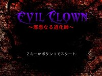 EVIL CLOWN ~邪悪なる道化師~