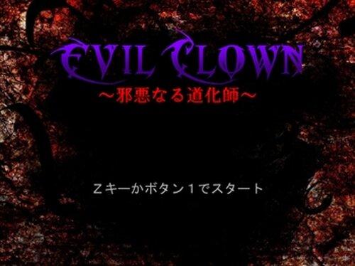 EVIL CLOWN ~邪悪なる道化師~ Game Screen Shots