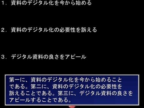 図書館概論 期末レポート Game Screen Shot5