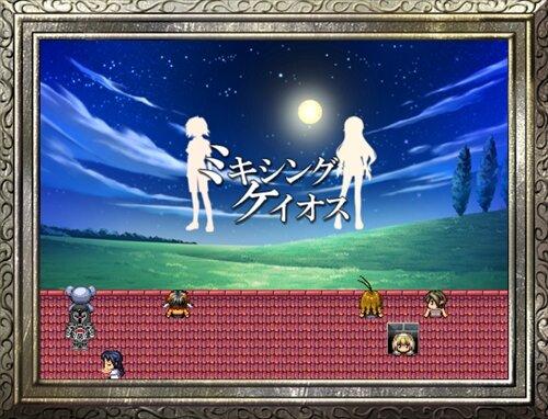 ミキシングケイオス Game Screen Shot1