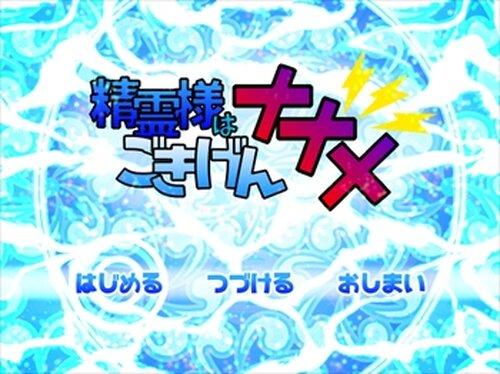 精霊様はごきげんナナメ Game Screen Shot2