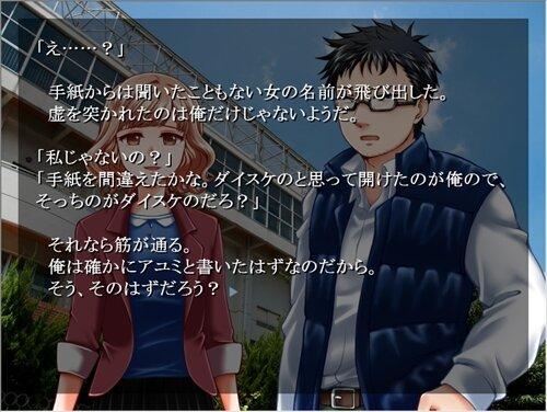 あの日の記憶 Game Screen Shot1