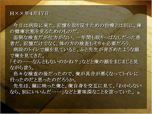 あの日の記憶 Game Screen Shot2